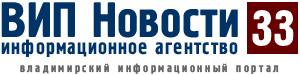 """""""ВИП Новости 33.ру """""""