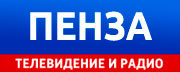 """""""ГТРК «Пенза»"""""""