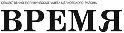 """""""Газета \""""Время\"""""""""""