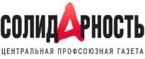 """""""Центральная профсоюзная газета \""""Солидарность\"""""""""""