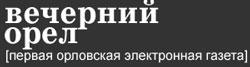 """""""Вечерний Орел"""""""