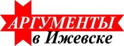 """""""Аргументы в Ижевске"""""""