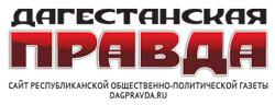 """""""Дагестанская Правда"""""""