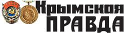 """Крымская правда"""