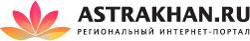 Астрахань.Ру