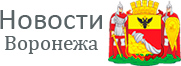 """Лента новостей Воронежа"""