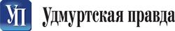 """""""Удмуртская правда"""""""