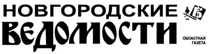 """""""Новгородские Ведомости"""""""