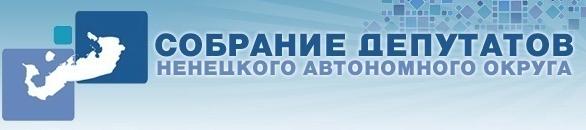 """""""Собрание депутатов НАО"""""""