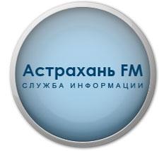 """""""Астрахань FM"""""""