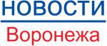 """Газета \""Новости Воронежа\"""""