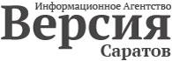 """""""ИА \""""Версия-Саратов\"""""""""""
