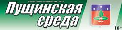 """""""Газета \""""Пущинская среда\"""""""""""
