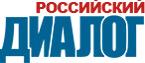 """""""Российский Диалог"""""""