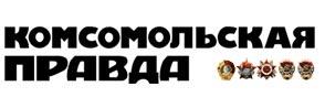 """""""Комсомольская Правда в Пскове и Великих Луках"""""""