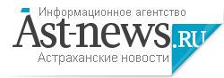"""""""Астраханские новости"""""""