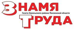 """""""Газета \""""Знамя труда\"""""""""""