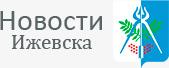 """""""Лента новостей Ижевска"""""""