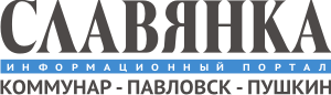 """Славянка Инфо"""