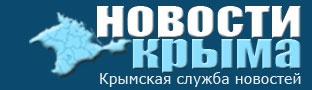 """""""Новости Крыма - крымская служба новостей"""""""