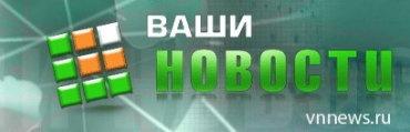 """""""Интернет-газета \""""Ваши новости\"""""""""""