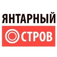 """""""Янтарный Остров"""""""