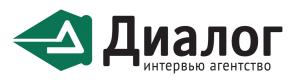 """""""Интервью Агентство \""""Диалог\"""""""""""