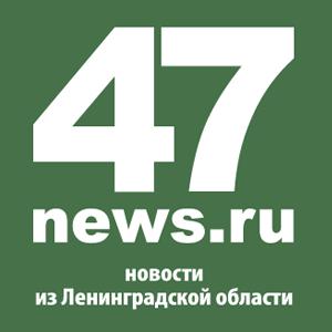 """""""47 новостей из Ленинградской области"""""""