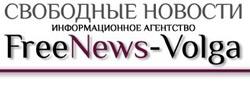 """""""ИА \""""Свободные новости. FreeNews-Volga\"""""""""""