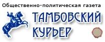 """""""Тамбовский курьер"""""""