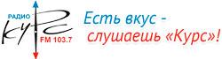 """""""Радио Курск"""""""