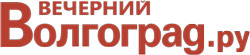 """""""Вечерний Волгоград.ру"""""""