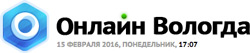 """Онлайн Вологда"""