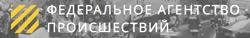 """""""Федеральное агентство происшествий"""""""