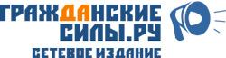 """""""Гражданские силы.ру"""""""
