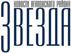 """""""Звезда - новости Агаповского района"""""""