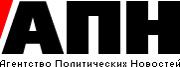 """""""Агентство Политических Новостей"""""""