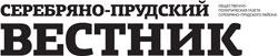 """Газета \""Серебряно-Прудский вестник\"""""
