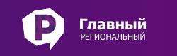 """""""Главный Региональный"""""""