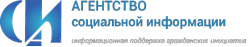 """""""Агентство социальной информации"""""""
