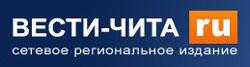 Вести-Чита.ру
