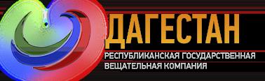 """РГВК Дагестан"""