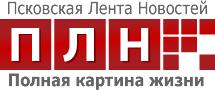 """""""Псковская Лента Новостей"""""""
