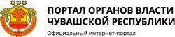 """""""Официальный интернет-портал органов власти Чувашской Республики"""""""