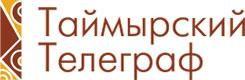 """""""ИА \""""Таймырский Телеграф\"""""""""""