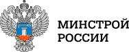 """""""Минстрой России"""""""