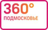"""""""360 Подмосковье"""""""
