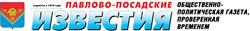 """""""Газета \""""Павлово-Посадские известия\"""""""""""