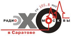 """""""Эхо Москвы - Саратов"""""""