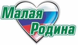 """""""ИА \""""Малая Родина\"""""""""""